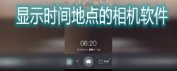 显示时间地点的相机软件