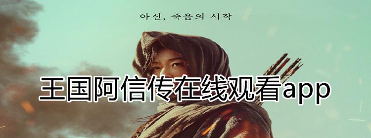 王国阿信传在线观看app