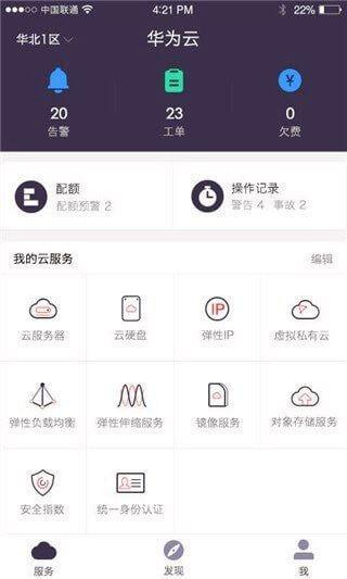 华为云游戏平台图2