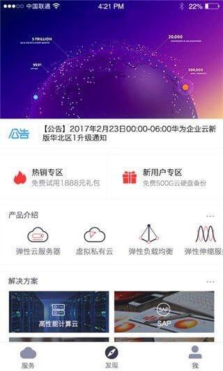 华为云游戏平台图1
