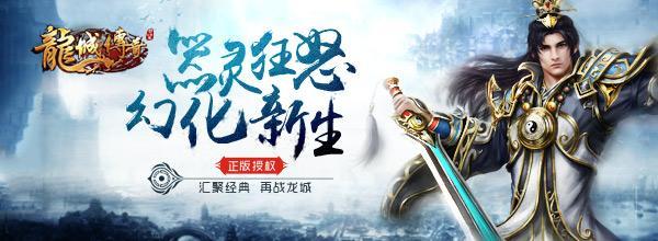 龙城传奇官方版