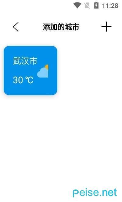 白云天气图2