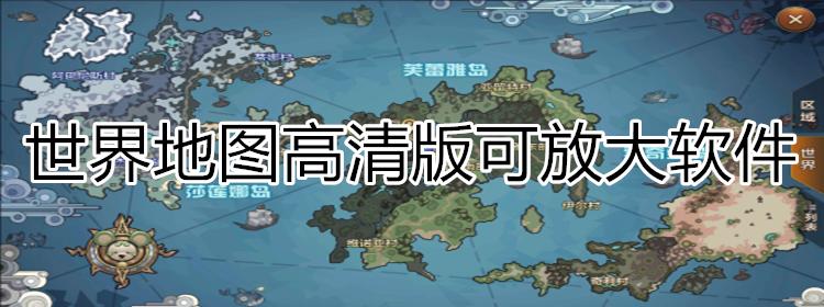世界地图高清版可放大ag8亚洲国际ag8亚洲国际游戏