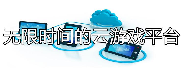 无限时间的云游戏平台