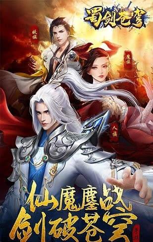 蜀剑苍穹手游官网版