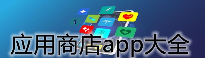 应用商店app大全
