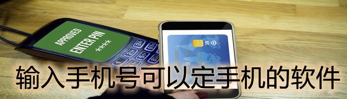 输入手机号可以定手机的软件