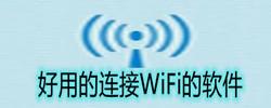 好用的连接WiFi的软件