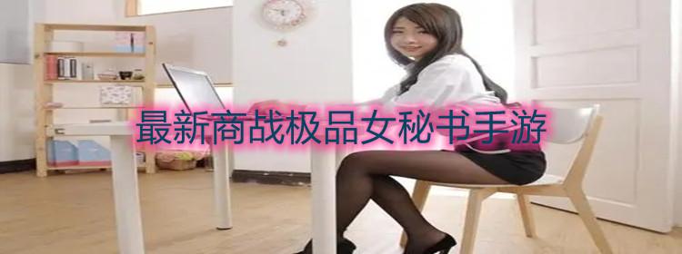 最新商战极品女秘书手游