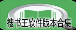 搜书王软件版本合集