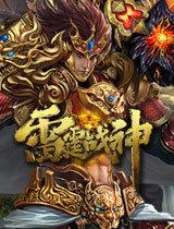 雷霆战神传奇金猪合击1.76版