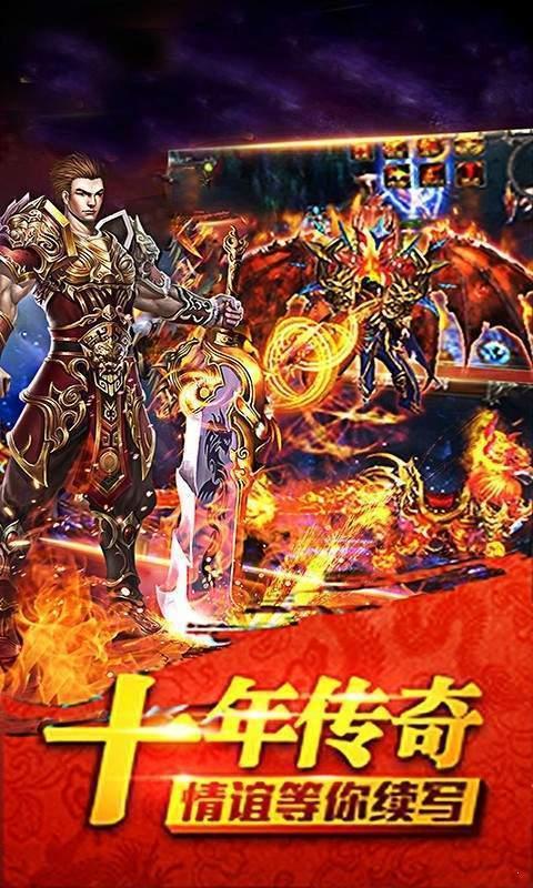 龙城传奇复古手游官网版图2
