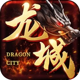 龙城传奇复古手游官网版