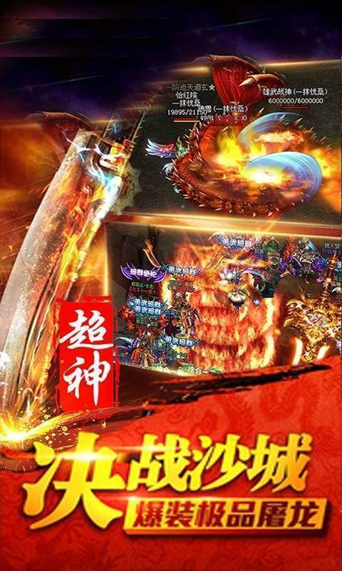 龙城传奇复古手游官网版图1