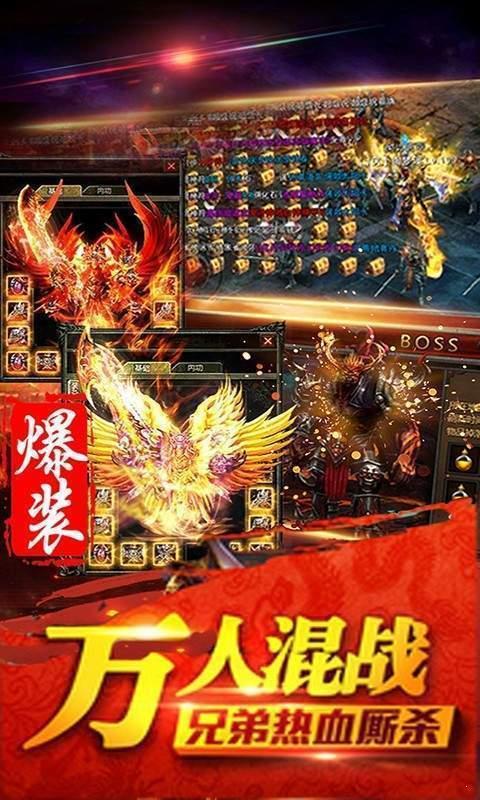 龙城传奇复古手游官网版图3