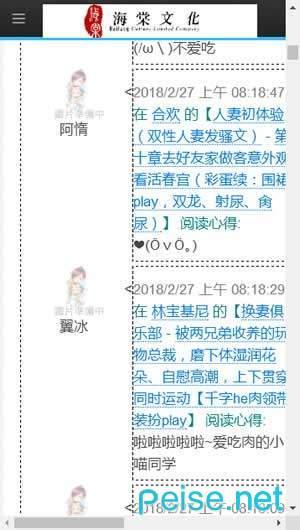 myhtlmebook海棠图3