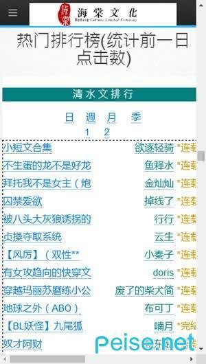myhtlmebook海棠图5