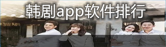 韩剧app软件排行