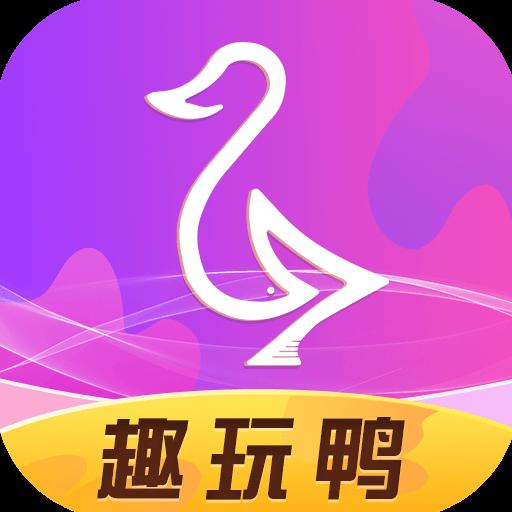 趣玩鸭app
