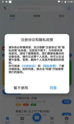 元康互娱图2