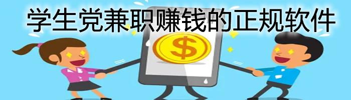 学生党兼职赚钱的正规软件