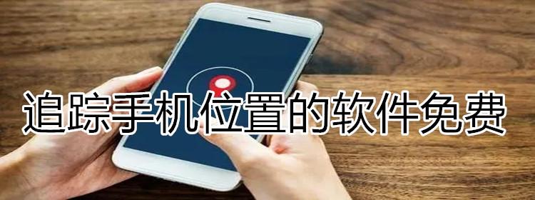 追踪手机位置的软件免费