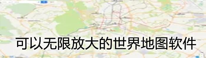 可以无限放大的世界地图软件