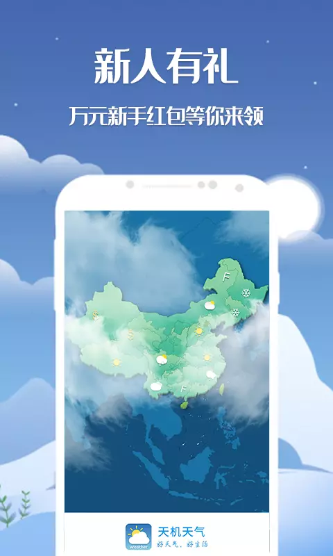 天机天气图2