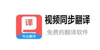 手机视频同步翻译字幕app