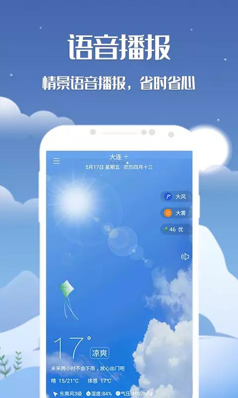 天机天气图5