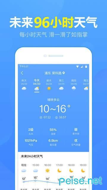 15日天气预报图3
