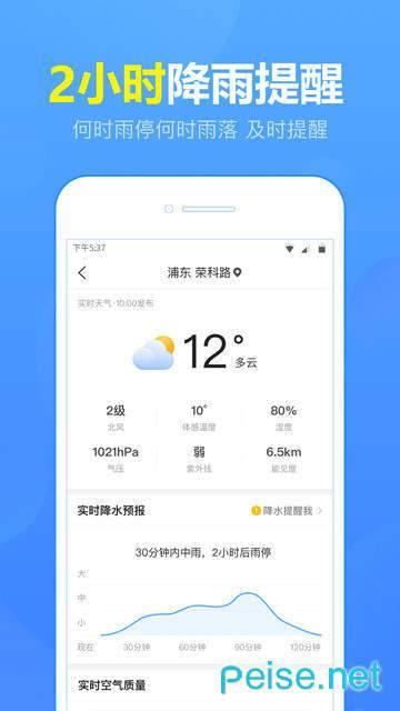 15日天气预报图4