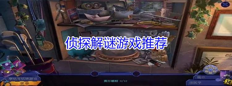 侦探解谜游戏推荐