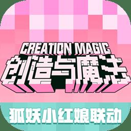 创造与魔法最新版