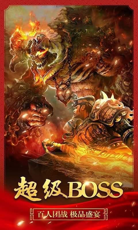 火龙王者暮影战神