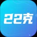22克云游戏最新版