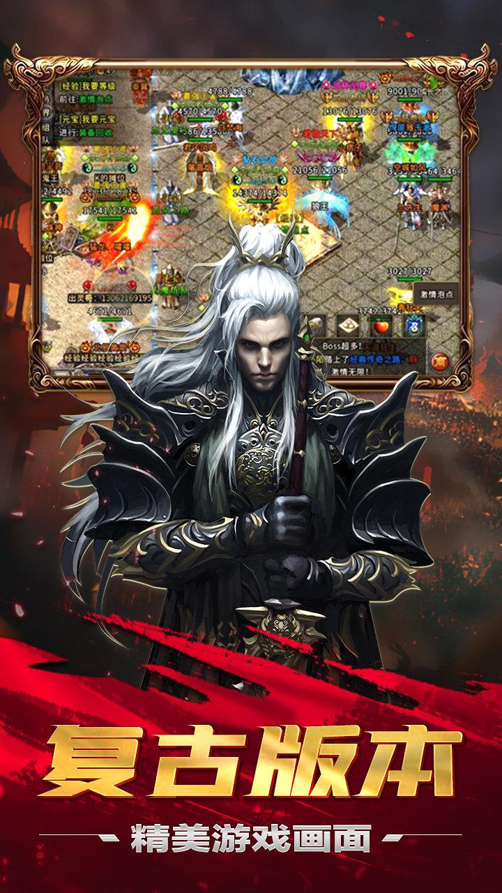 火龙王者暮影战神图3