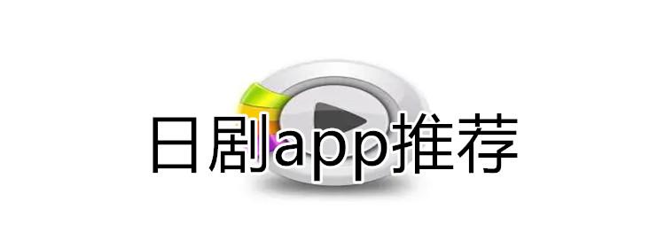日剧app推荐