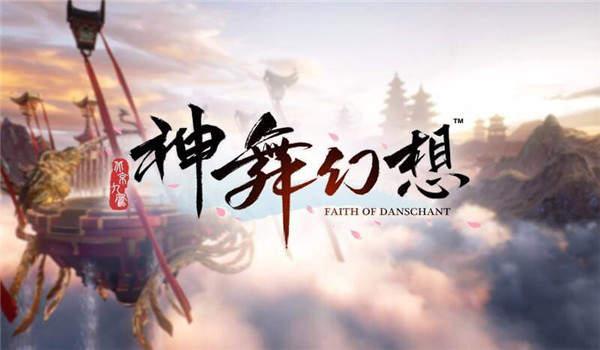 神舞幻想全DLC含君子心